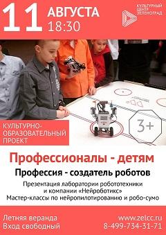 Бесплатные мероприятия для детей и взрослых недалеко от МЛ - 379f613ba5f25a52afe60d65eee854af.jpg