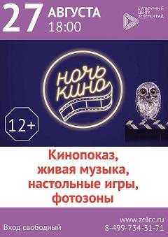 Бесплатные мероприятия для детей и взрослых недалеко от МЛ - noch.jpg