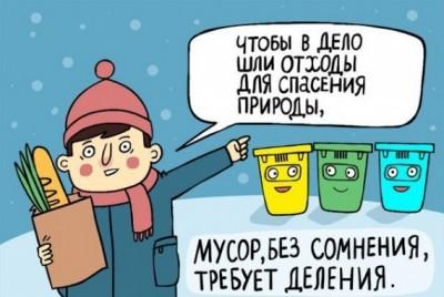 Раздельный сбор мусора - мусор.jpg