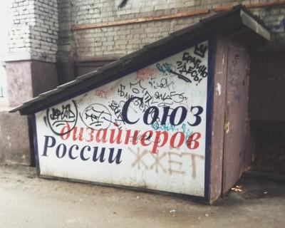 Ляпы дизайнеров - vsyo-ploho-raznoe-dizajnery-1711170.jpg
