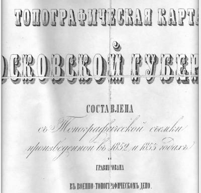 Окрестности 150 лет назад - Screenshot_2.jpg