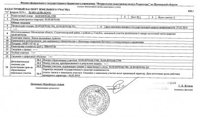 Свидетельство о государственной регистрации права - Кадастровый паспорт 3789.png