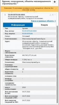 Прием квартир в 1-ом корпусе - Screenshot_3.jpg