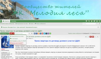 Функционал сообщества жителей ЖК Мелодия Леса - печать.png