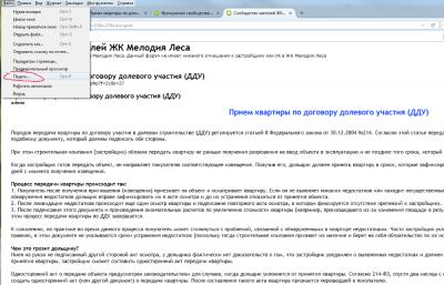 Функционал сообщества жителей ЖК Мелодия Леса - печать1.png