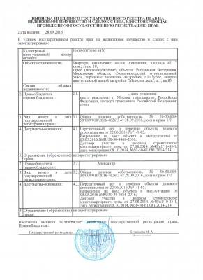 Этапы от приемки дома ГК до получения регистрации - ЕГРП.jpg