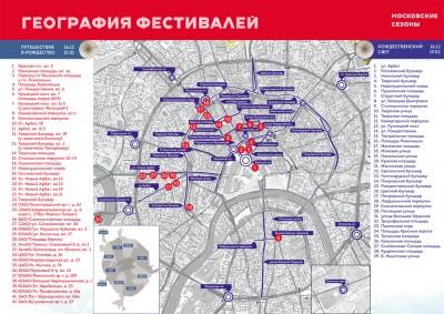 Музеи Москвы в новогодние праздники можно посетить бесплатно - karta.jpg