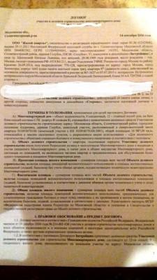 Дополнительное соглашение об изменении терминов и определений в ДДУ по 8 корпусу - praKlpKF-9c.jpg