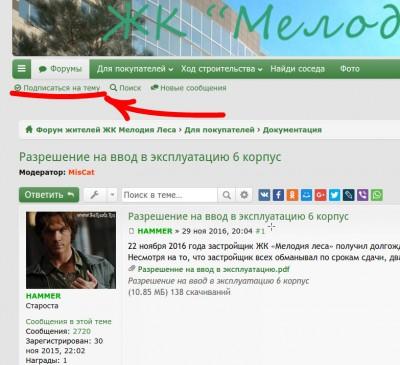 Функционал сообщества жителей ЖК Мелодия Леса - Подписаться на тему.jpg