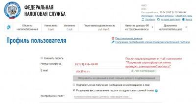 Налоговые вычеты - 0.2.jpg