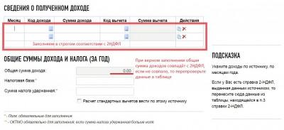 Налоговые вычеты - 10.jpg