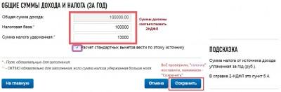 Налоговые вычеты - 11.jpg
