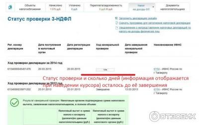 Налоговые вычеты - 32.jpg