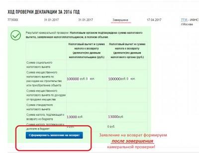 Налоговые вычеты - 33.jpg