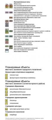 26 и 27 апреля пройдут слушания по Генплану развития Андреевки - Screenshot_5.jpg