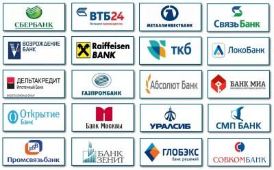 Оценка квартиры для ипотеки и регистрации собственности - Банки-партнеры оценочной компании Сафети.jpg
