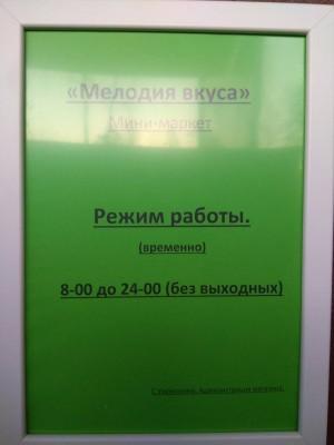 Магазины в ЖК Мелодия леса  - IMG-afd5490d9e189601931cb29d7ee9ec96-V.jpg