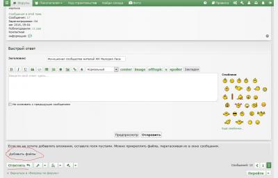 Функционал сообщества жителей ЖК Мелодия Леса - 1.png