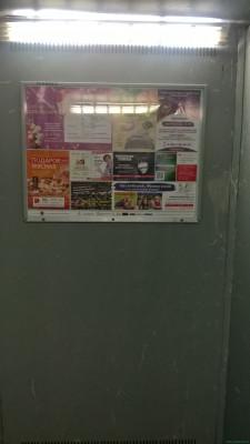 Реклама на стендах в лифтах во всех корпусах - WP_20180824_11_13_52_Pro.jpg