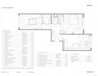 Продам 2-х комнатную квартиру в 8 корпусе - Pages from Legko.com__project__08.09.2018.jpg