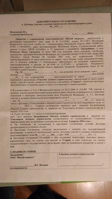 дополнительное соглашение - dop1.jpg