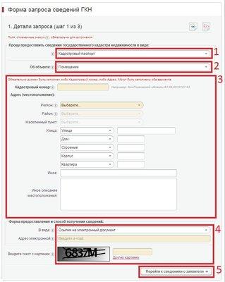Как заказать кадастровый паспорт на квартиру через интернет - zakaz-kadastrovogo-pasporta-portal-rosreestra-4.jpg