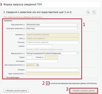 Как заказать кадастровый паспорт на квартиру через интернет - zakaz-kadastrovogo-pasporta-portal-rosreestra-5.jpg