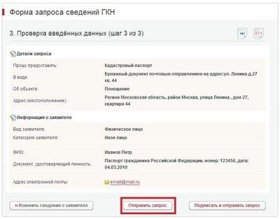 Как заказать кадастровый паспорт на квартиру через интернет - zakaz-kadastrovogo-pasporta-portal-rosreestra-6.jpg