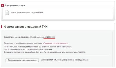 Как заказать кадастровый паспорт на квартиру через интернет - zakaz-kadastrovogo-pasporta-portal-rosreestra-7.jpg