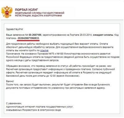 Как заказать кадастровый паспорт на квартиру через интернет - zakaz-kadastrovogo-pasporta-portal-rosreestra-8.jpg
