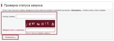 Как заказать кадастровый паспорт на квартиру через интернет - zakaz-kadastrovogo-pasporta-portal-rosreestra-9.jpg