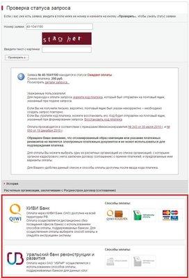 Как заказать кадастровый паспорт на квартиру через интернет - zakaz-kadastrovogo-pasporta-portal-rosreestra-12.jpg