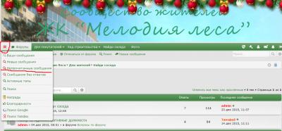 Функционал сообщества жителей ЖК Мелодия Леса - 4.png
